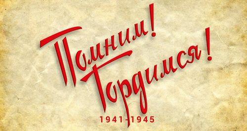 Дошкольники Тамбова стали участниками акции «Помним! Гордимся!»