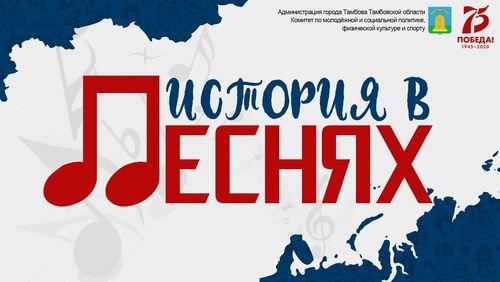 """Изучаем """"Историю в песнях""""..."""