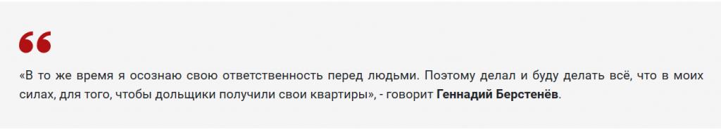 Недострой по Коммунальной, 46 – скандал или проблема?
