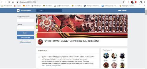 Центр внешкольной работы реализует онлайн проект «Рубежи славы»