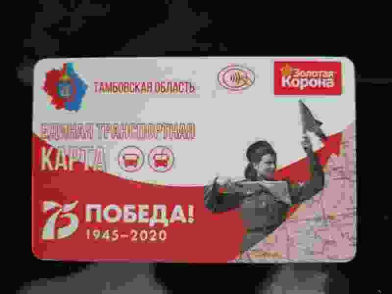 В регионе будут выпущены карты с дизайном, посвящённым 75-летию победы в ВОВ