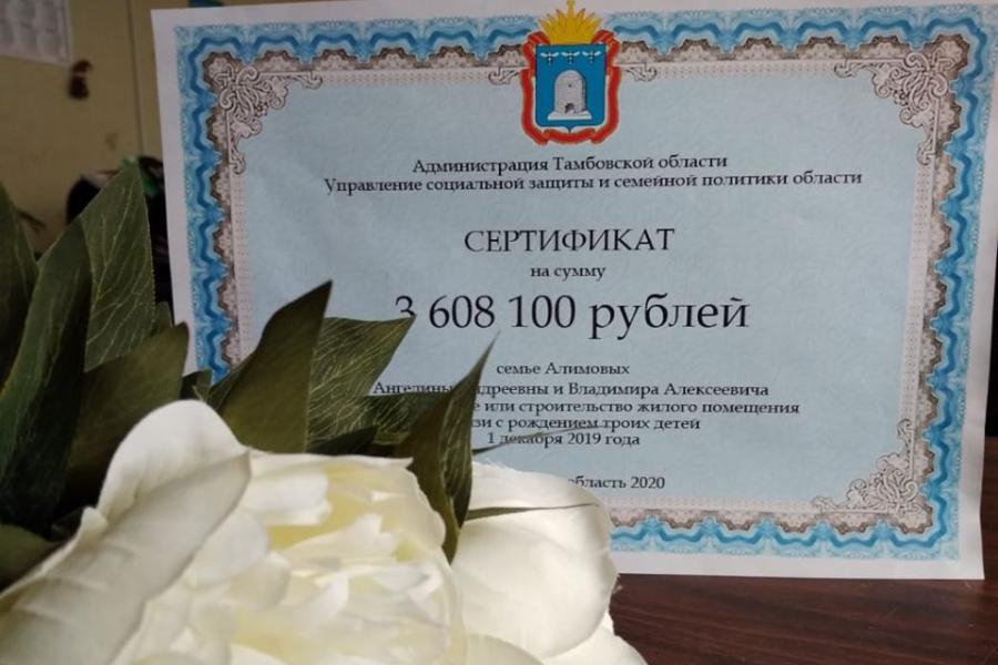 В Тамбове многодетная семья получила сертификат на приобретение жилья