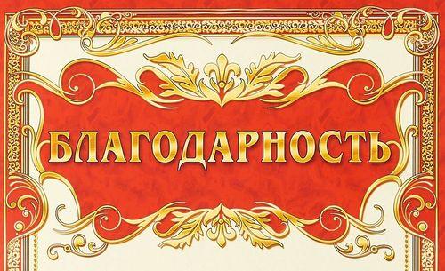 Жители выражают благодарность председателю Думы Виктору Путинцеву