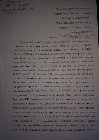 Дольщики дома по Коммунальной, 46 готовы к массовой голодовке