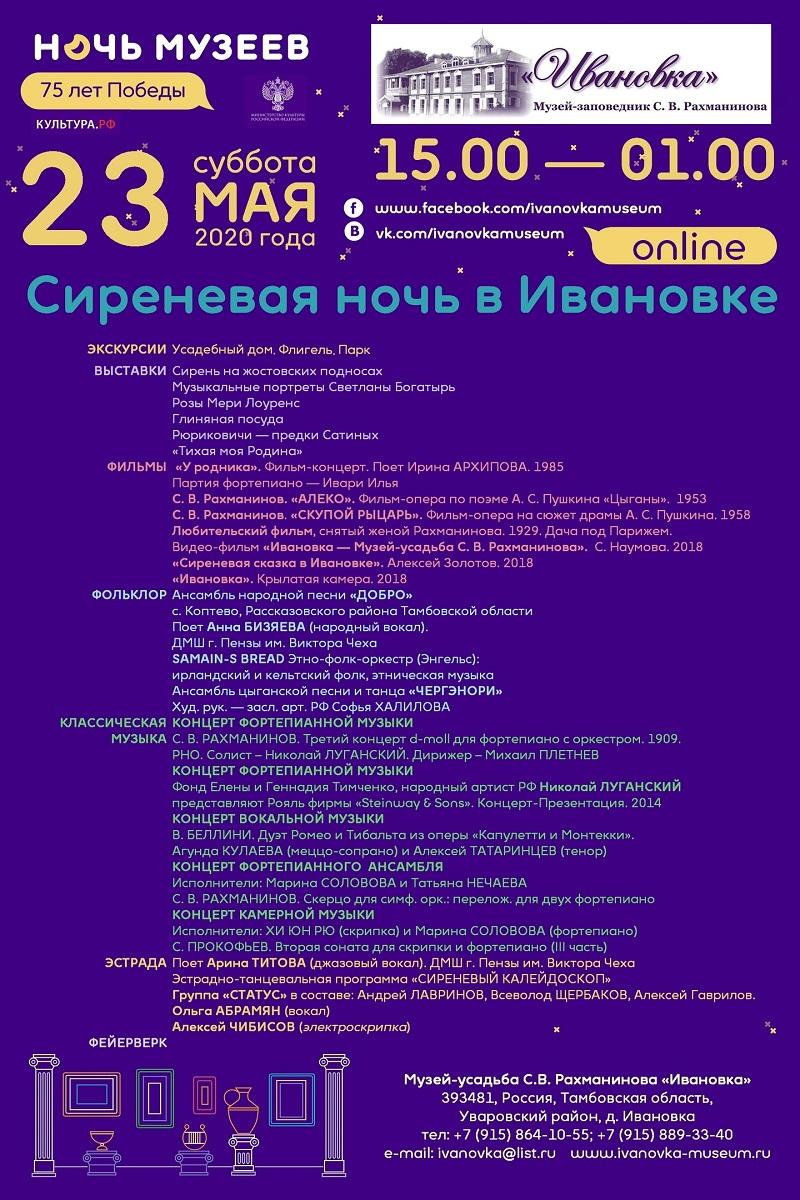 """Фестиваль """"Сиреневая ночь"""" пройдет онлайн"""