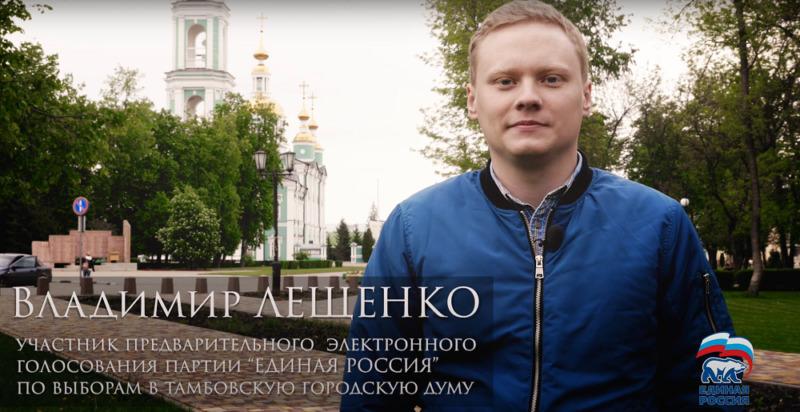 Кто и зачем участвует в праймериз «Единой России»: глава Тамбовского благотворительного фонда Владимир Лещенко – чтобы помочь людям
