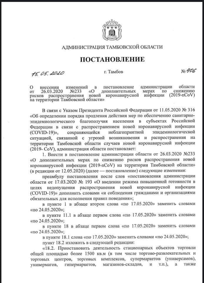 Режим самоизоляции в Тамбовской области вновь продлили