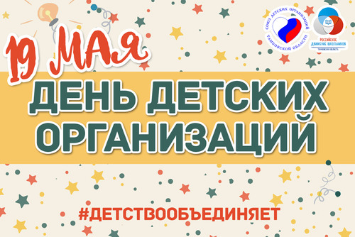 С Днем детских организаций!!!