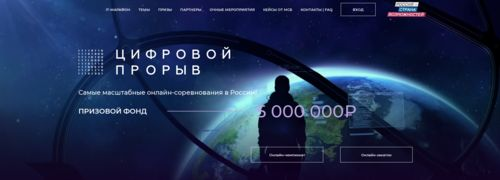 Стать участниками «Цифрового прорыва» приглашают тамбовчан