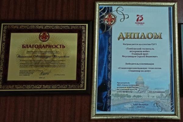 Стационар на дому при тамбовском госпитале для ветеранов войн признан лучшим в России