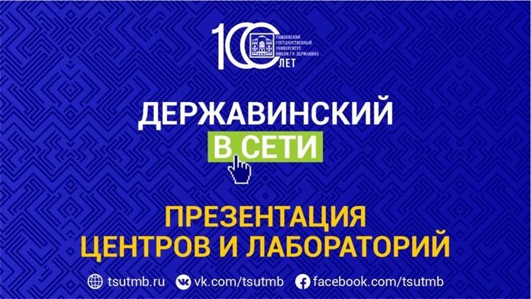 ТГУ имени Державина запускает серию прямых эфиров о лабораториях вуза