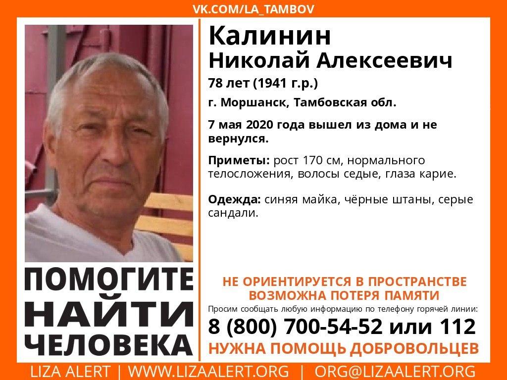 В Тамбовской области уже неделю ищут пропавшего 78-летнего мужчину: он теряет память и плохо ориентируется в пространстве