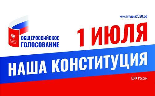 1 июля 2020 года пройдёт всероссийское голосование по вопросу одобрения поправок в Конституцию Российской Федерации.
