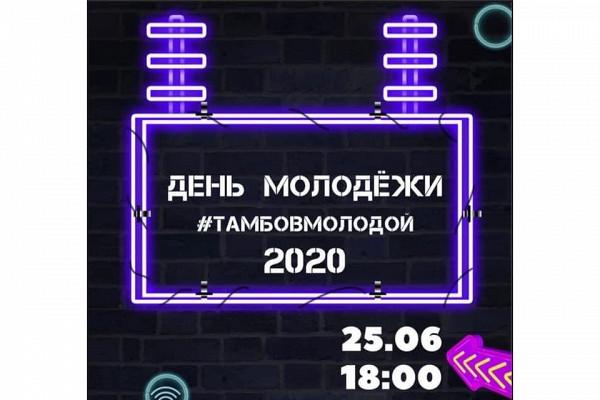 День молодёжи вТамбове пройдёт онлайн