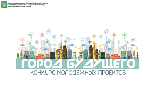 """Конкурс молодежных проектов """"Город будущего"""" объявляется открытым!"""