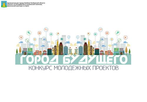"""Подведены итоги конкурса молодежных проектов """"Город будущего"""""""