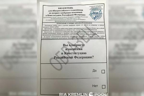Представлен образец бюллетеня для голосования по поправкам в Конституцию