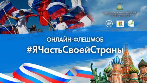 """Приглашаем принять участие во флешмобе ко Дню России - """"Я часть своей страны"""" !"""