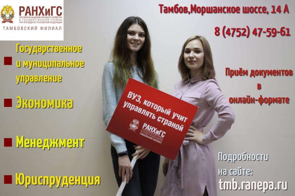 Приём документов в Тамбовском филиале РАНХиГС осуществляется в дистанционном формате