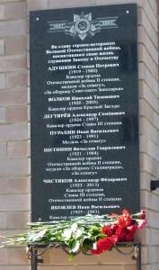 Состоялась торжественная церемония, посвященная открытию мемориальной доски ветеранам следствия – участникам Великой Отечественной войны