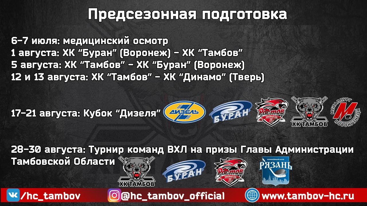 """Стало известно, как ХК """"Тамбов"""" будет готовиться к старту сезона"""