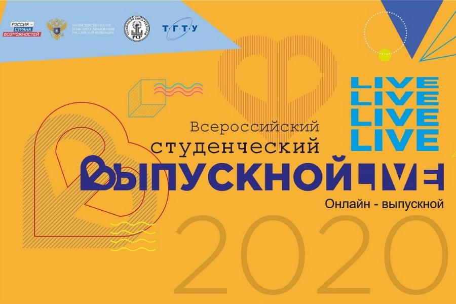 Студенты ТГТУ присоединятся к Всероссийскому студенческому онлайн-выпускному