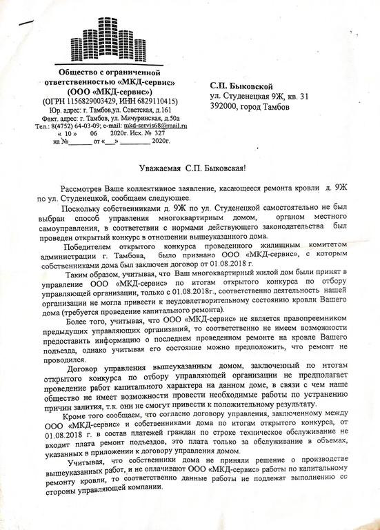 Управляющая компания предложила жильцам со Студенецкой «во избежание трагических последствий» обратиться в администрацию Тамбова