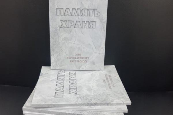 ВЧерноземье поинициативе Сбербанка вышла книга «Память храня. Опыт корпоративного мартиролога»
