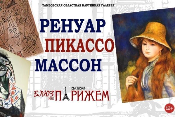 """В Тамбове открывается выставка """"Блюз над Парижем"""""""