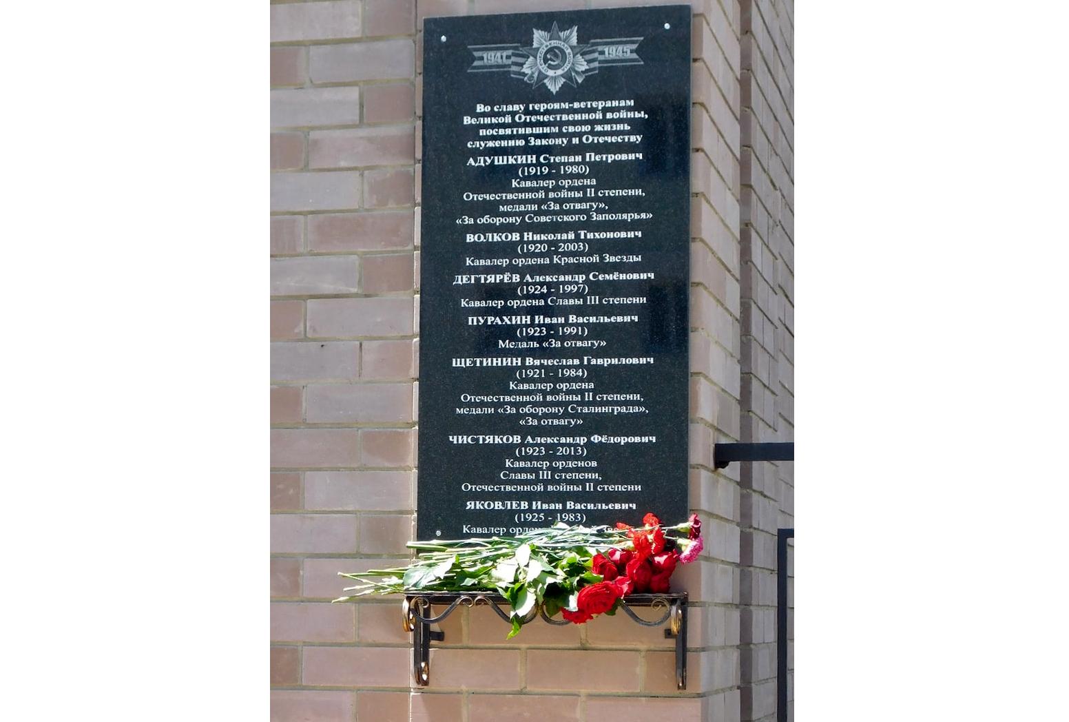 В Тамбове сотрудники следственного управления за собственные деньги установили памятную доску ветеранам следствия – участникам Великой Отечественной войны