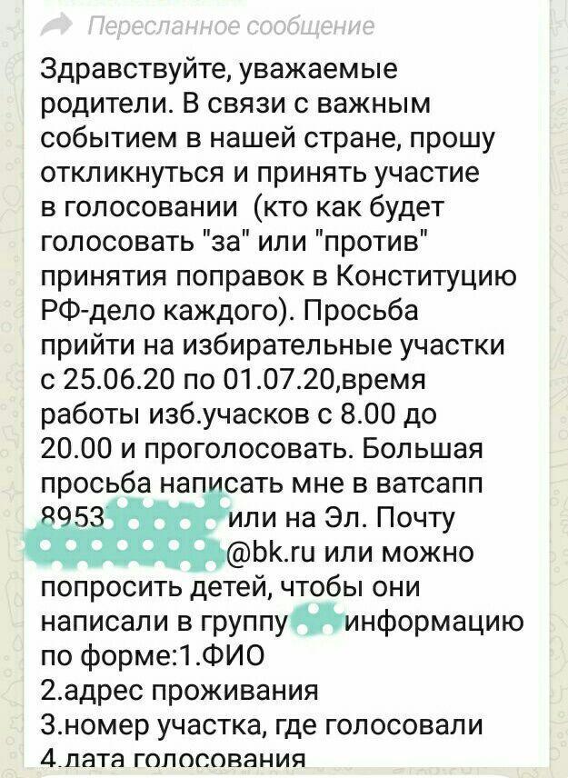 Жители Тамбовской области начали фиксировать первые нарушения во время голосования по Конституции