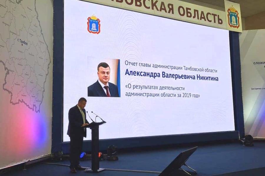 Губернатор Тамбовской области выступает с традиционным отчетом о работе за 2019 год