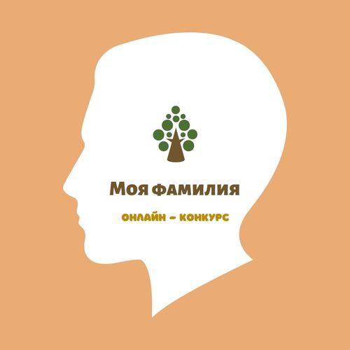 "Онлайн-конкурс ""Моя фамилия"""
