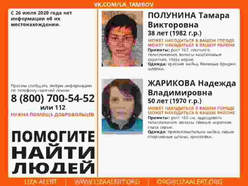 Пропали две жительницы Тамбовской области