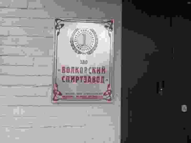 Работники «Волковского спиртзавода» в Тамбове полгода не получали зарплату