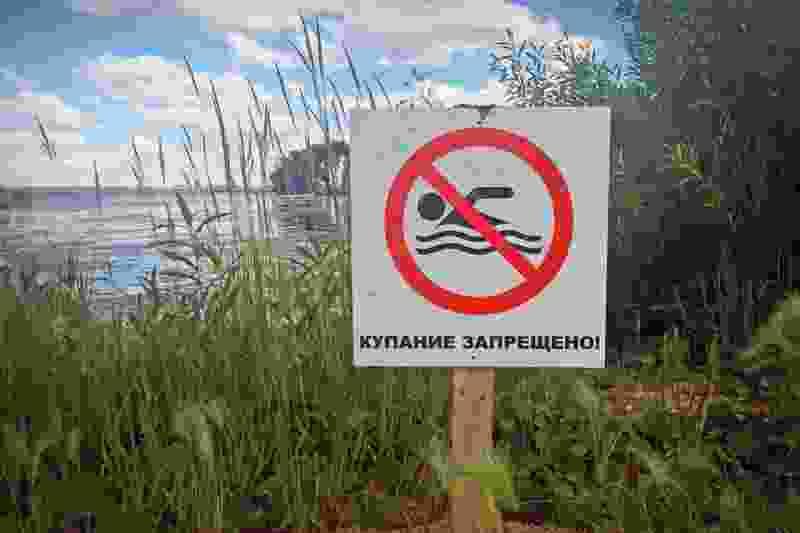 Роспотребнадзор обновил список запрещённых для купания пляжей региона
