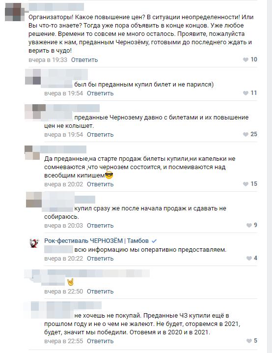 Скоро начнётся подорожание билетов на рок-фестиваль «Чернозём» в Тамбове