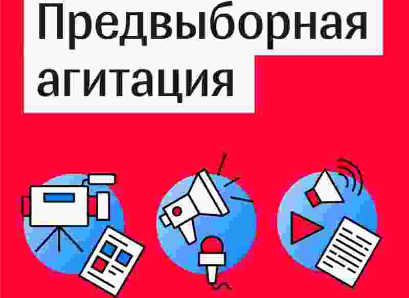 Условия предоставления платной площади и изготовления печатных материалов для предвыборной агитации ИП Евгением Щербаковым