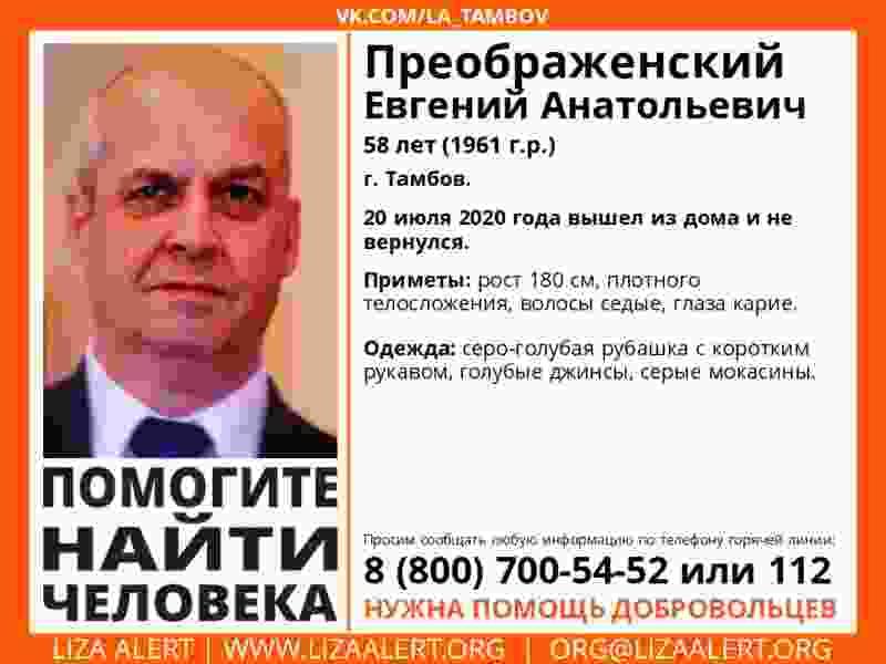 В Тамбове четвёртый день ищут лидера областного донорского движения
