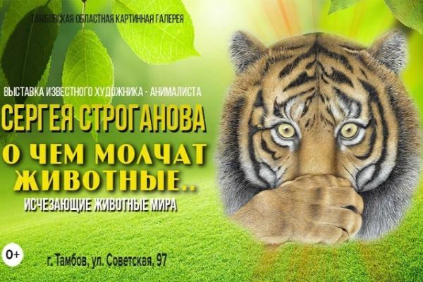 В Тамбове открылась выставка об исчезающих животных мира