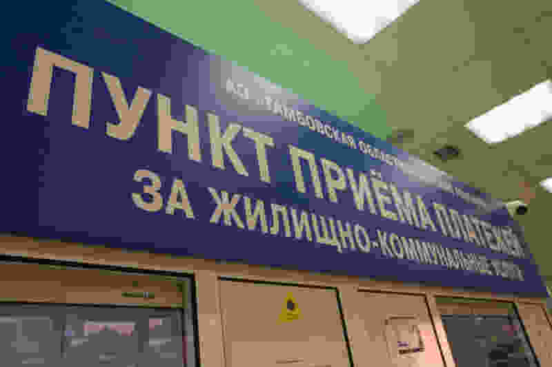 В Тамбове открылся новый пункт приёма платежей за ЖКУ