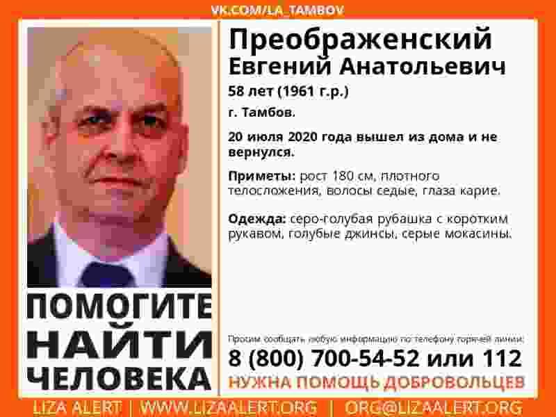 В Тамбове пропал донор Евгений Преображенский