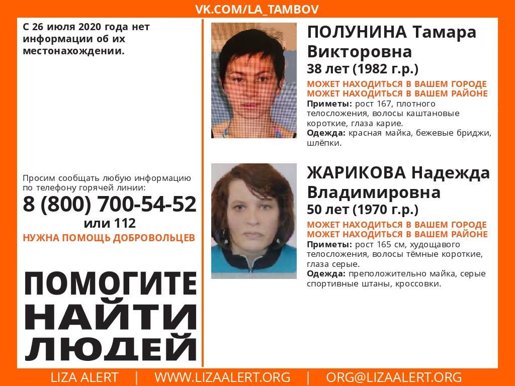 В Тамбовской области пропали две женщины