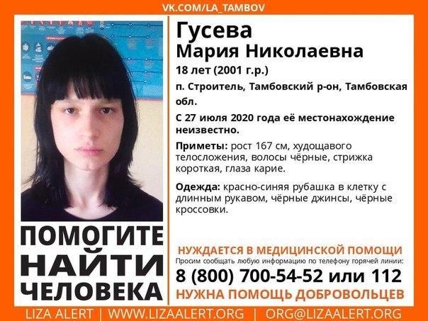 В Тамбовском районе пропала 18-летняя девушка