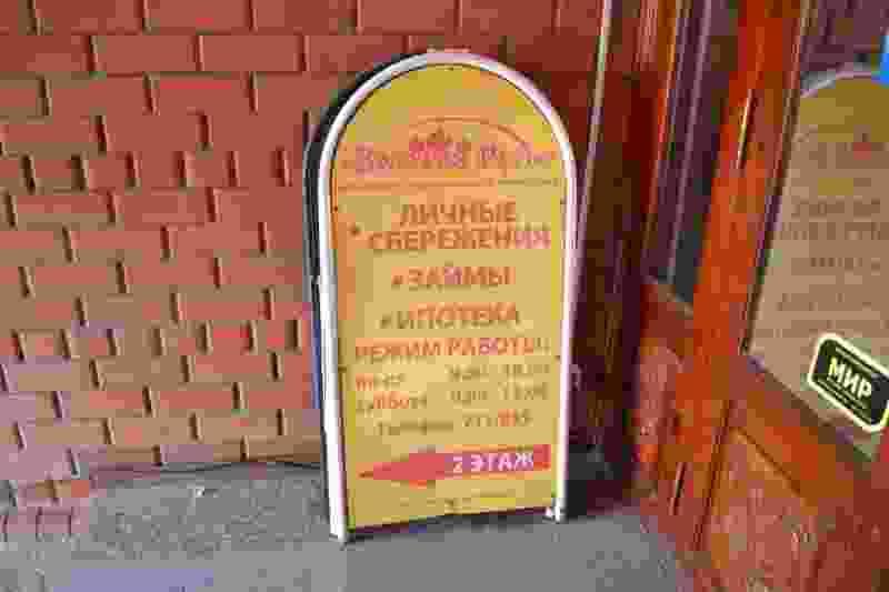 Возбуждено уголовное дело по факту хищения денег тамбовского кооператива «Золотая Русь»