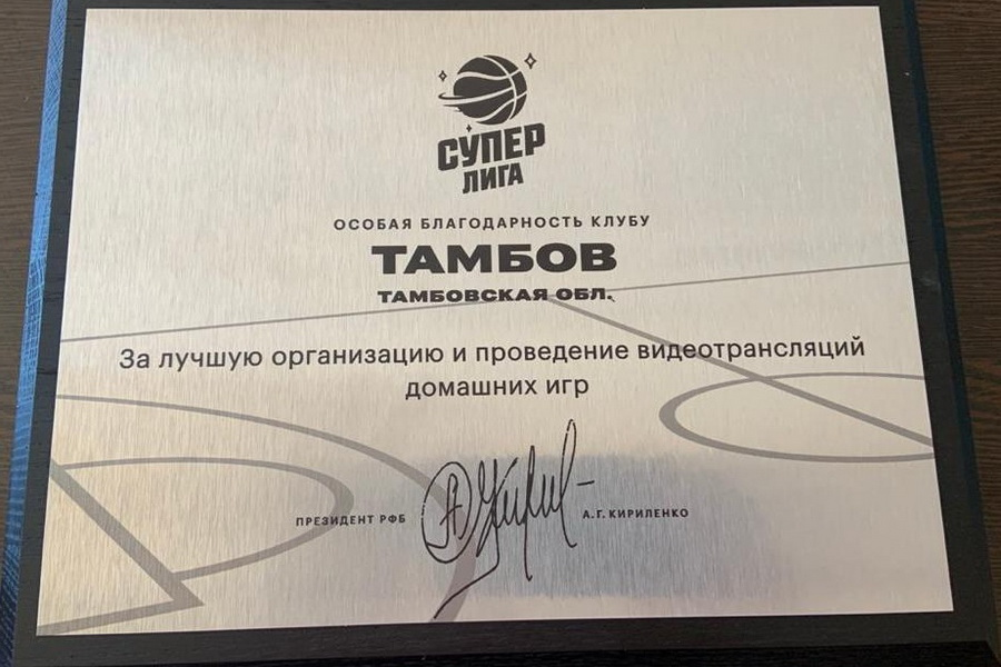 """Федерация баскетбола России выразила благодарность """"Тамбову"""""""