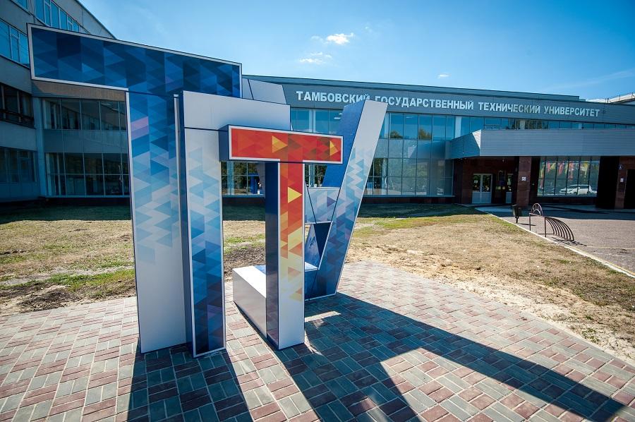Обладателями стипендий Президента и Правительства РФ стали 33 студента и аспиранта ТГТУ