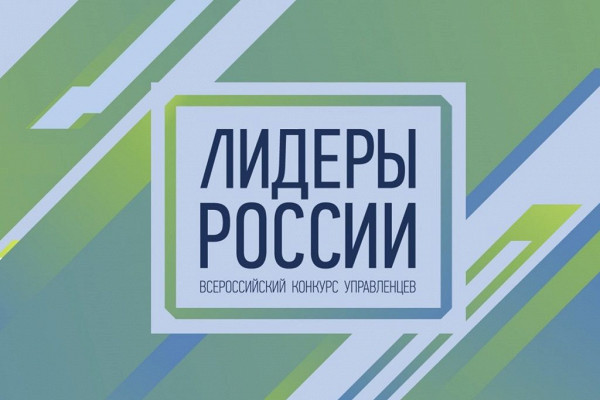 Полуфиналист конкурса «Лидеры России 2020» назначен вУправление поразвитию промышленности иторговли Тамбовской области