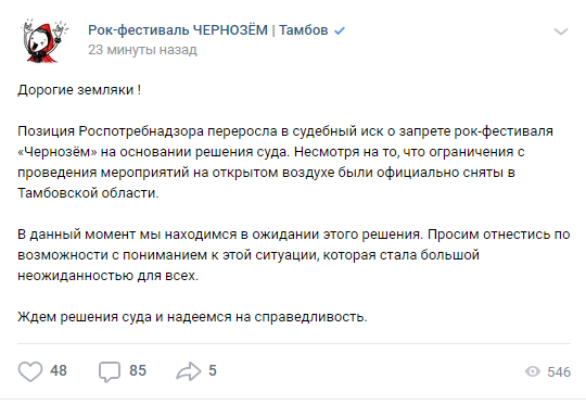 Роспотребнадзор по Тамбовской области обратился в суд с иском о запрете рок-фестиваля «Чернозём» в этом году