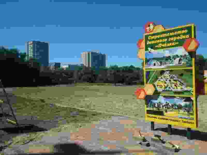 Рядом с парком «Дружба» появится детская «Пчёлка»